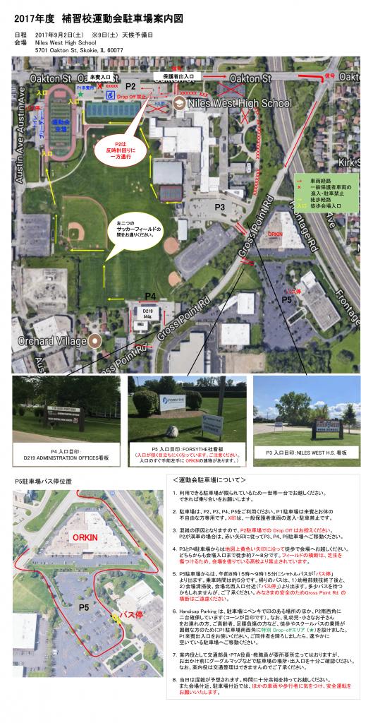 2017年度補習校運動会駐車場案内図S